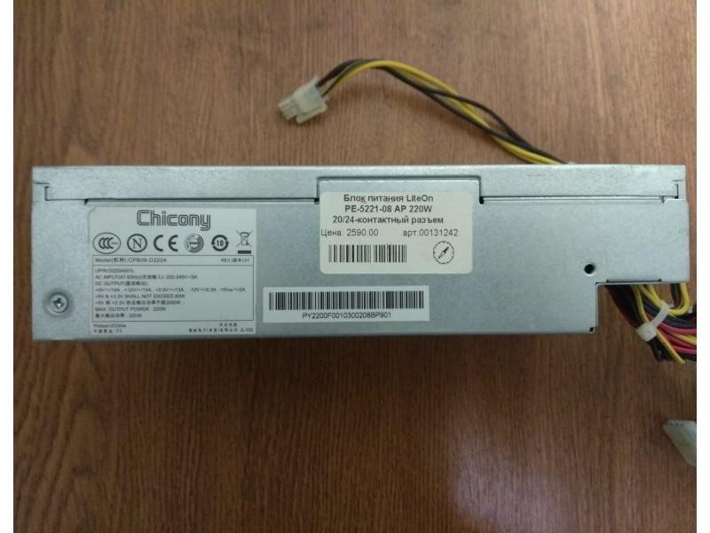 Блок питания LiteOn PE-5221-08 AP 220W 20/24-контактный разъем питания Б/У